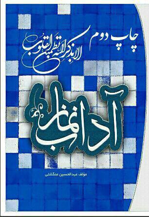 کتاب آداب نماز تالیف عبدالحسین منگشتی