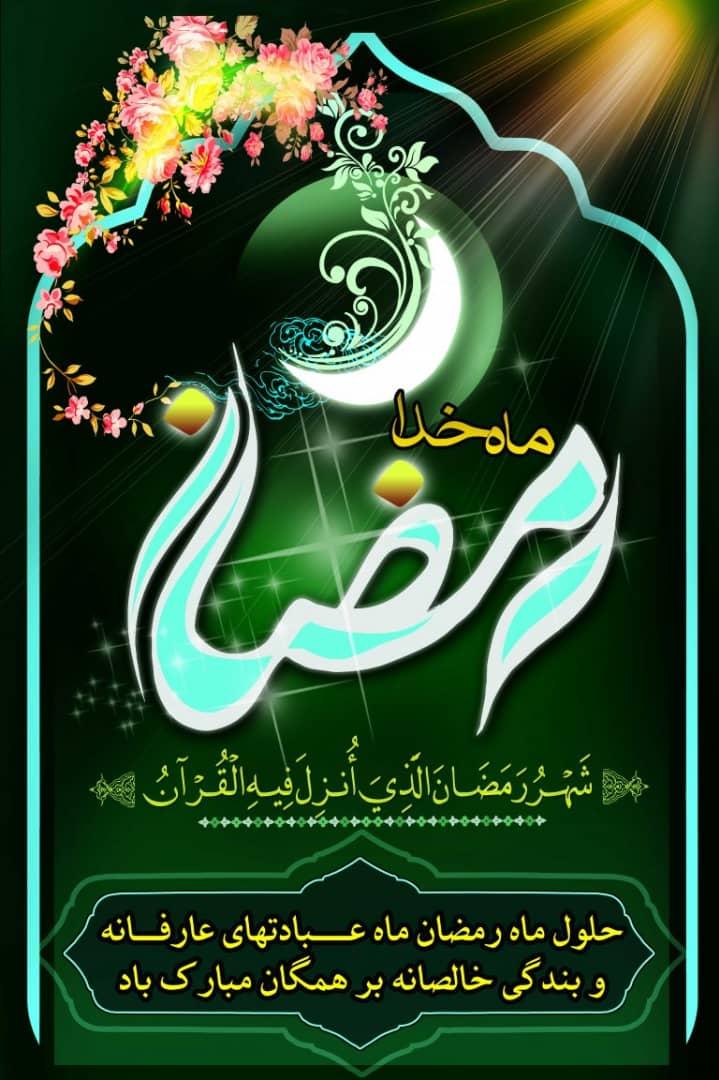 علّت نامگذاری ماه رمضان