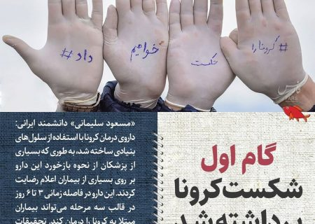 جدیدترین آمار کرونا ویروس در خوزستان