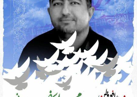 شهادت امین محمد یوسفی مامور نیروی انتظامی در درگیری با اشرار شهرکرد