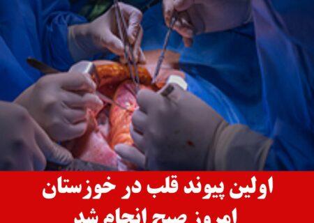 اولین عمل پیوند قلب در خوزستان انجام شد
