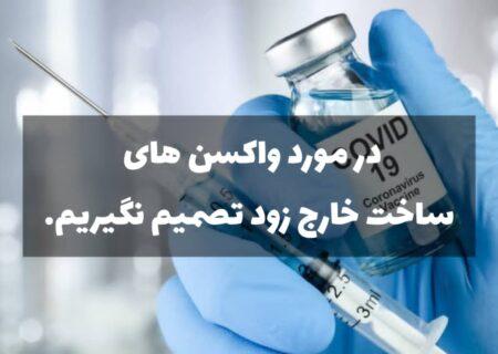 در مورد واکسن های ساخت خارج زود تصمیم نگیریم