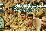 جذب سرباز امریهای در سازمان امور اراضی کشور