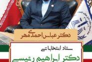 مشاور عالی ستاد آیت الله رئیسی در استان خوزستان منصوب شد