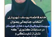 بانوی باغملکی به عنوان سرپرست تیم والیبال امید بانوان خوزستان معرفی شد